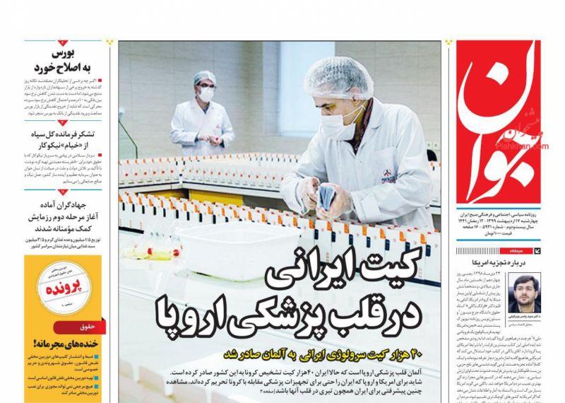 عناوین اخبار روزنامه جوان در روز چهارشنبه ۱۷ ارديبهشت