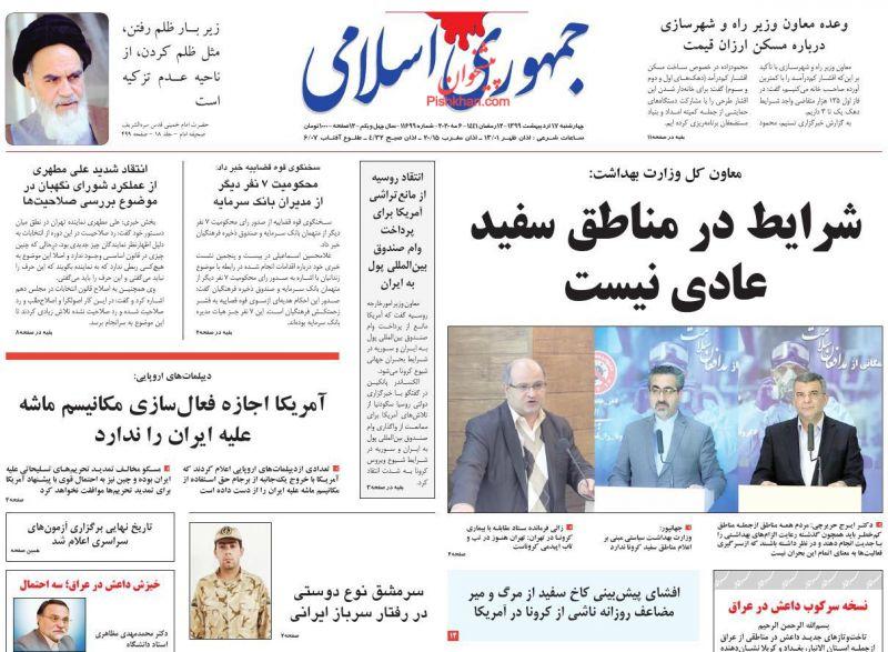 عناوین اخبار روزنامه جمهوری اسلامی در روز چهارشنبه ۱۷ ارديبهشت