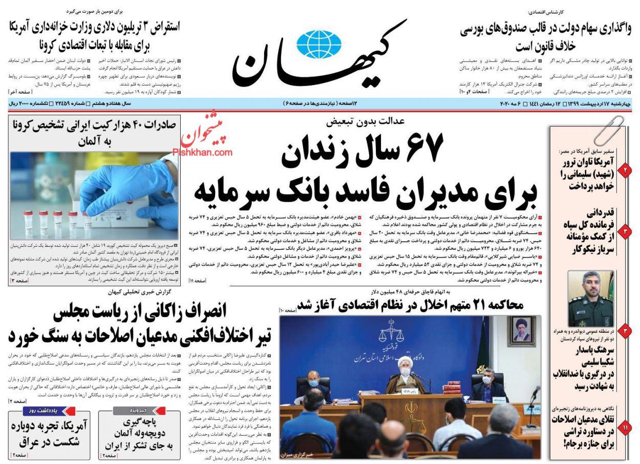 عناوین اخبار روزنامه کيهان در روز چهارشنبه ۱۷ ارديبهشت :