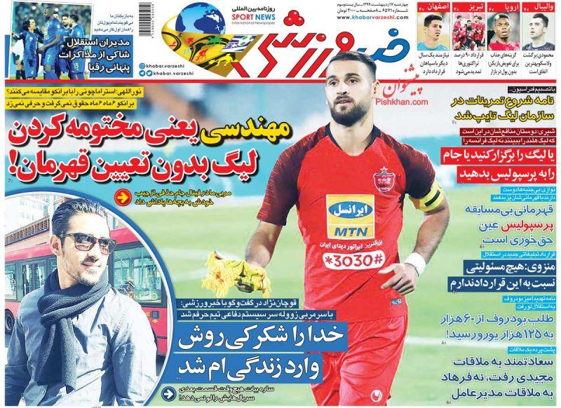 عناوین اخبار روزنامه خبر ورزشی در روز چهارشنبه ۱۷ ارديبهشت