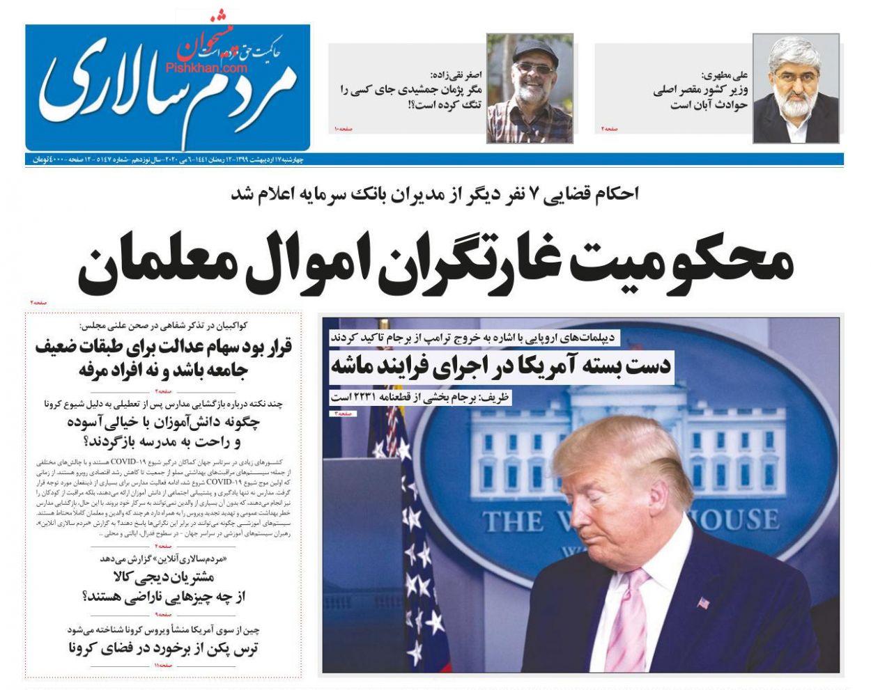 عناوین اخبار روزنامه مردم سالاری در روز چهارشنبه ۱۷ ارديبهشت :