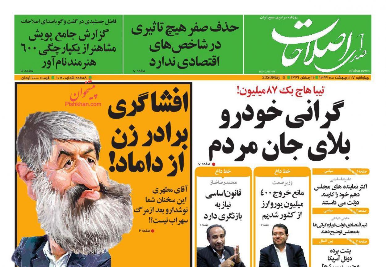 عناوین اخبار روزنامه صدای اصلاحات در روز چهارشنبه ۱۷ ارديبهشت :