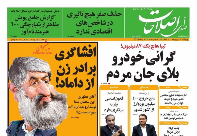 عناوین اخبار روزنامه صدای اصلاحات در روز چهارشنبه ۱۷ ارديبهشت