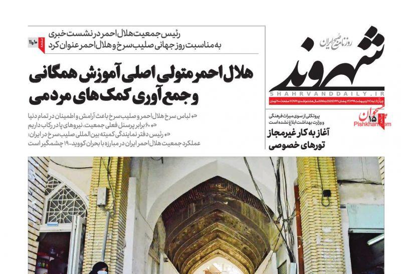 عناوین اخبار روزنامه شهروند در روز چهارشنبه ۱۷ ارديبهشت