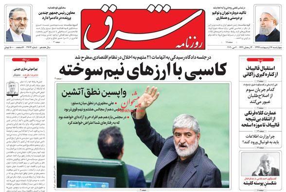 عناوین اخبار روزنامه شرق در روز چهارشنبه ۱۷ ارديبهشت