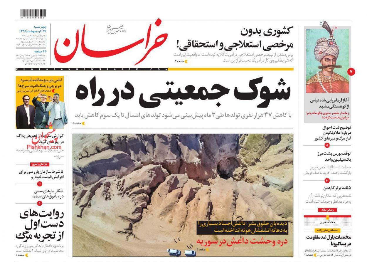 عناوین اخبار روزنامه خراسان در روز چهارشنبه ۱۷ ارديبهشت :