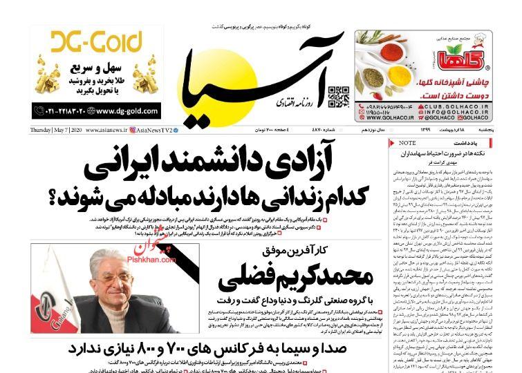 عناوین اخبار روزنامه آسیا در روز پنجشنبه ۱۸ ارديبهشت