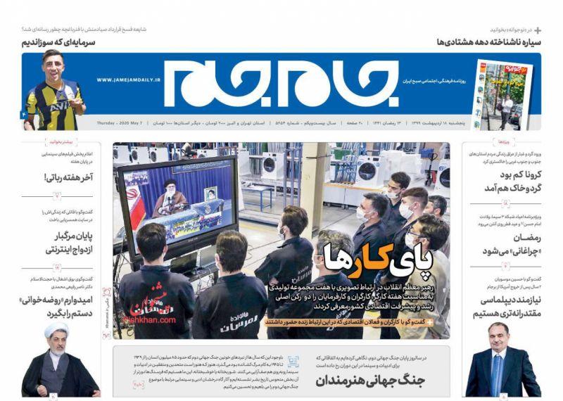 عناوین اخبار روزنامه جام جم در روز پنجشنبه ۱۸ ارديبهشت
