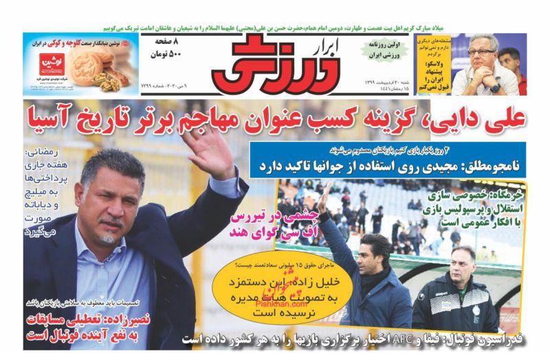 عناوین اخبار روزنامه ابرار ورزشى در روز شنبه ۲۰ ارديبهشت