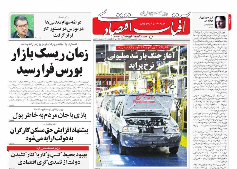 عناوین اخبار روزنامه آفتاب اقتصادی در روز شنبه ۲۰ اردیبهشت :