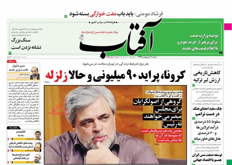 عناوین اخبار روزنامه آفتاب یزد در روز شنبه ۲۰ ارديبهشت