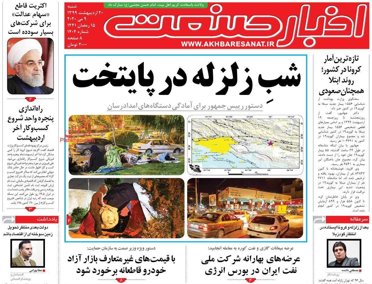 عناوین اخبار روزنامه اخبار صنعت در روز شنبه ۲۰ اردیبهشت :