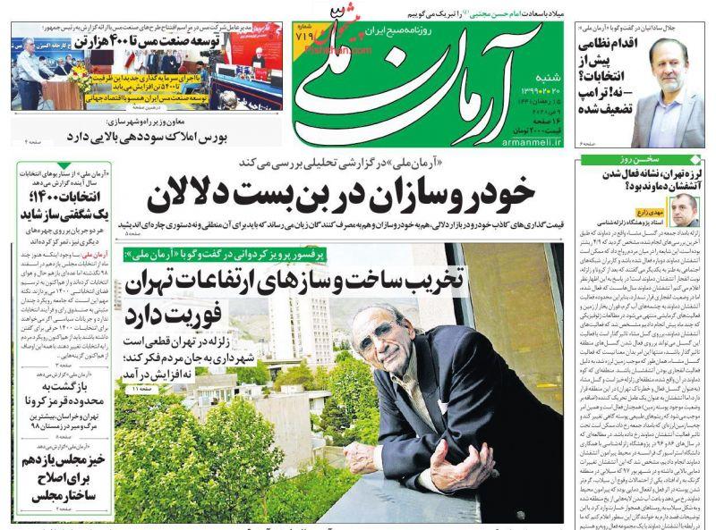 عناوین اخبار روزنامه آرمان ملی در روز شنبه ۲۰ ارديبهشت