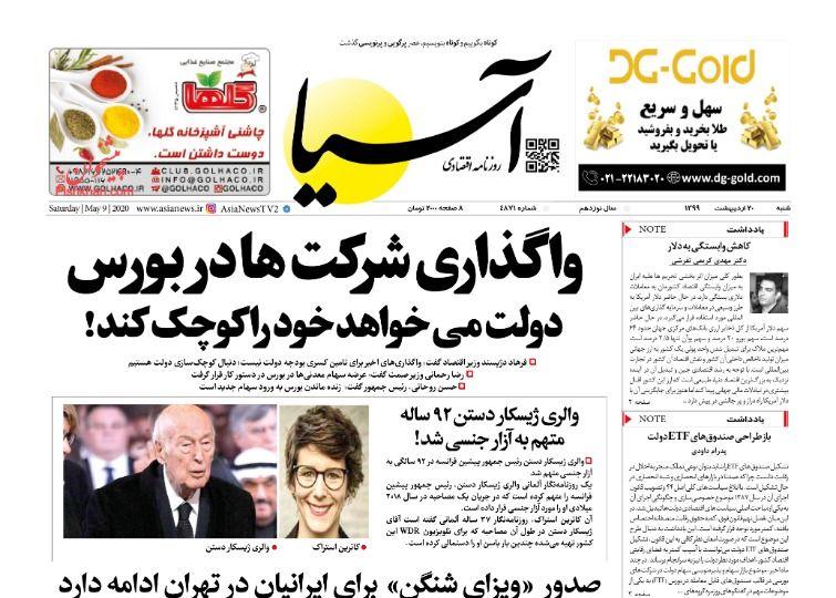 عناوین اخبار روزنامه آسیا در روز شنبه ۲۰ ارديبهشت