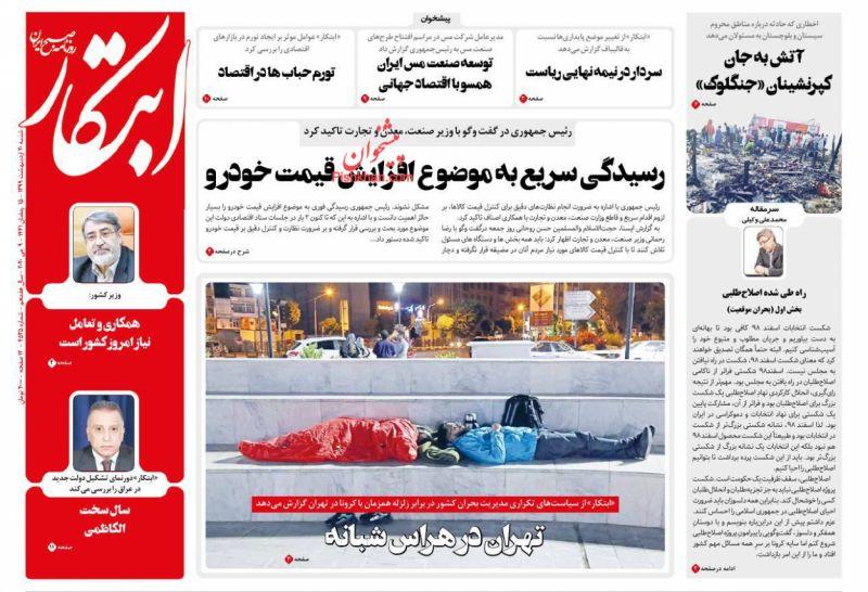 عناوین اخبار روزنامه ابتکار در روز شنبه ۲۰ ارديبهشت