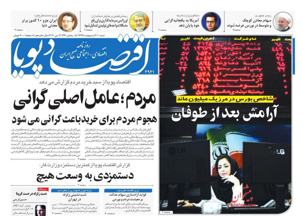 عناوین اخبار روزنامه اقتصاد پویا در روز شنبه ۲۰ اردیبهشت :