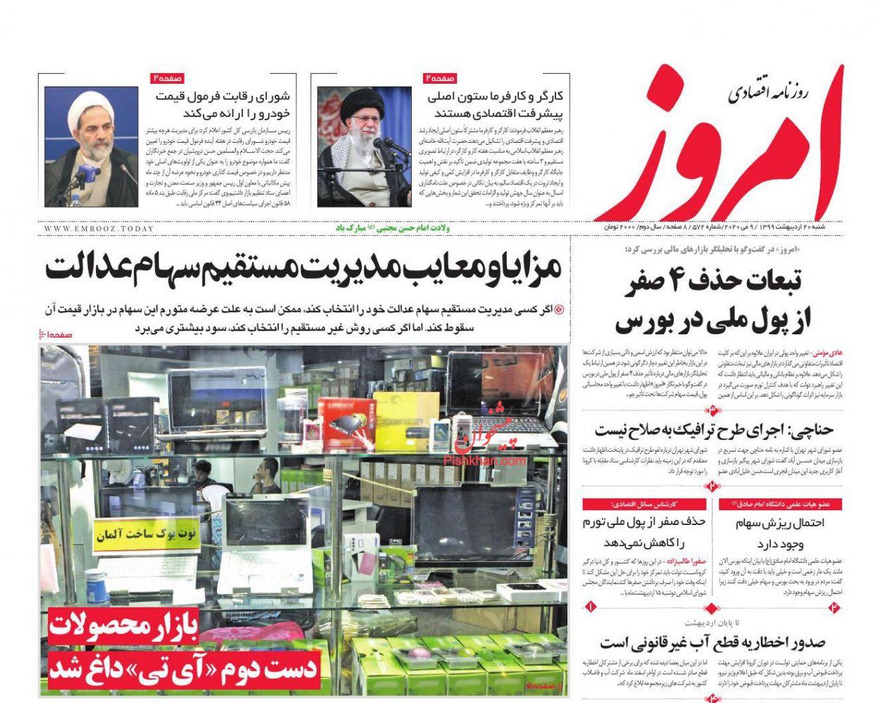 عناوین اخبار روزنامه امروز در روز شنبه ۲۰ اردیبهشت :