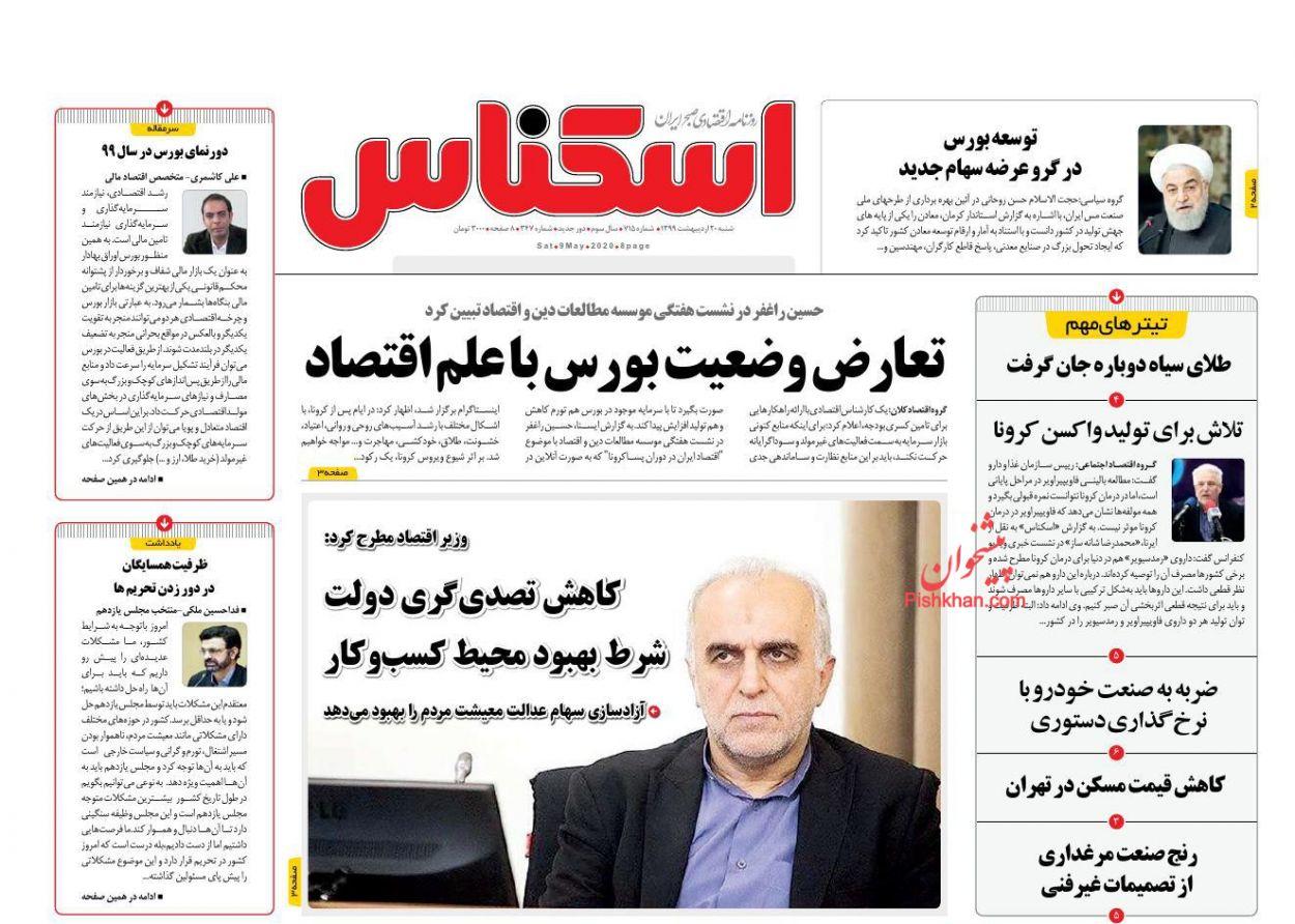 عناوین اخبار روزنامه اسکناس در روز شنبه ۲۰ اردیبهشت :