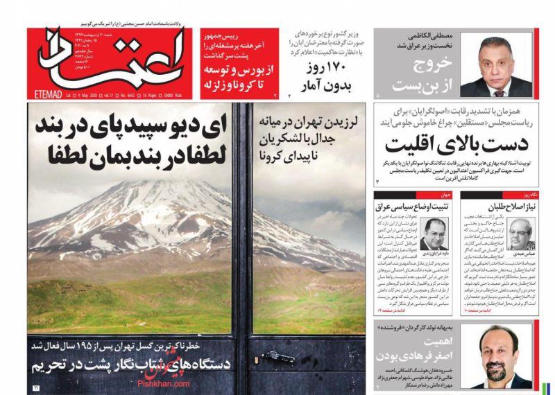 عناوین اخبار روزنامه اعتماد در روز شنبه ۲۰ ارديبهشت