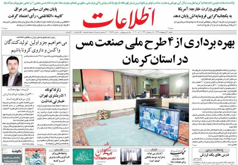 عناوین اخبار روزنامه اطلاعات در روز شنبه ۲۰ ارديبهشت