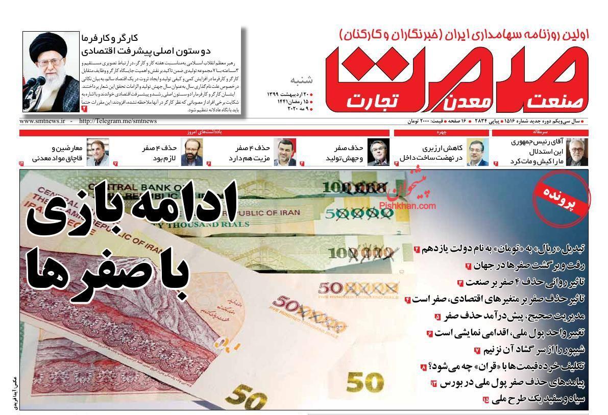 عناوین اخبار روزنامه گسترش صمت در روز شنبه ۲۰ اردیبهشت :