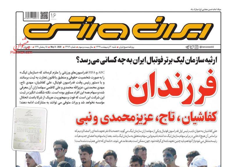 عناوین اخبار روزنامه ایران ورزشی در روز شنبه ۲۰ ارديبهشت
