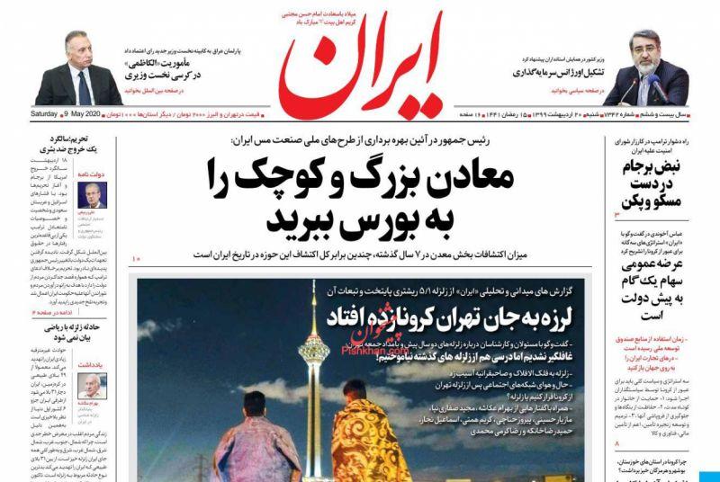 عناوین اخبار روزنامه ایران در روز شنبه ۲۰ ارديبهشت