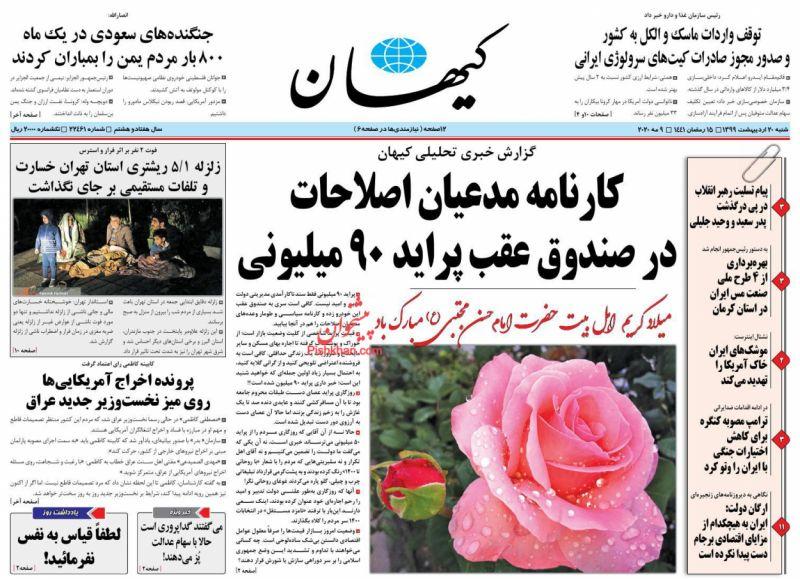 عناوین اخبار روزنامه کيهان در روز شنبه ۲۰ ارديبهشت
