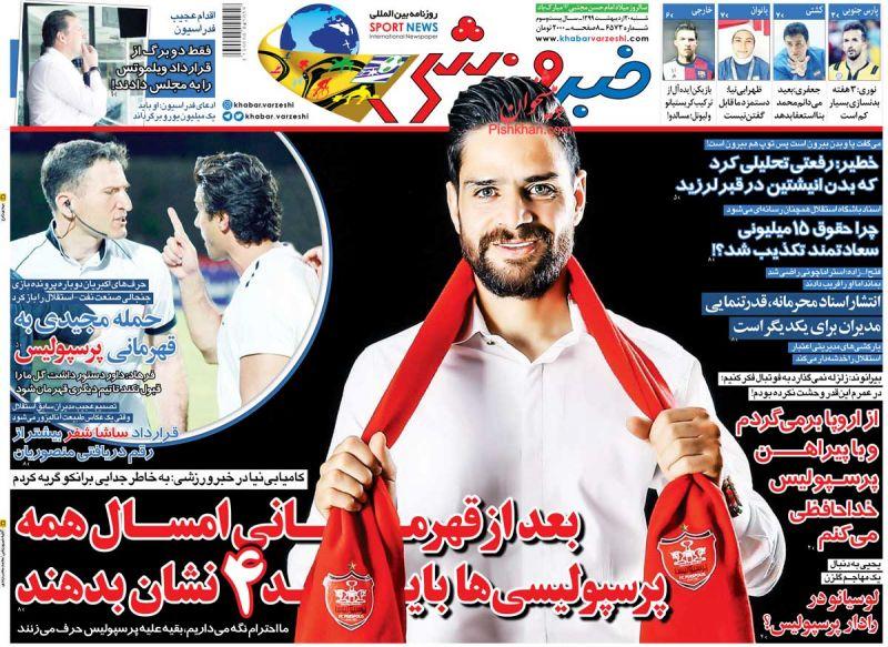 عناوین اخبار روزنامه خبر ورزشی در روز شنبه ۲۰ ارديبهشت