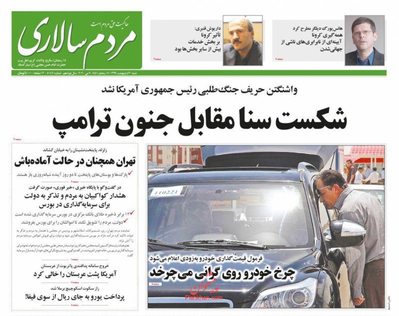 عناوین اخبار روزنامه مردم سالاری در روز شنبه ۲۰ ارديبهشت
