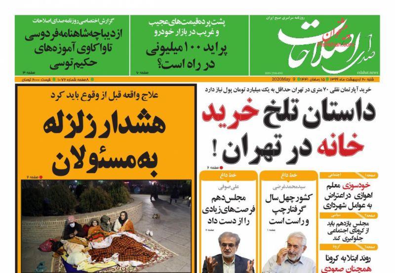 عناوین اخبار روزنامه صدای اصلاحات در روز شنبه ۲۰ ارديبهشت