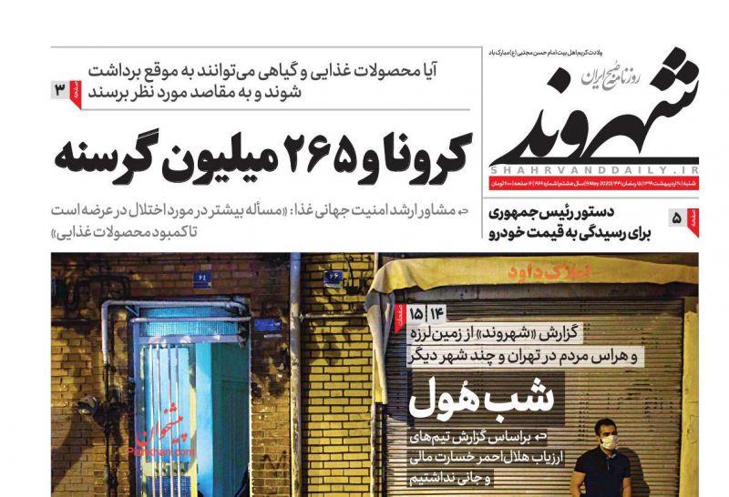 عناوین اخبار روزنامه شهروند در روز شنبه ۲۰ ارديبهشت