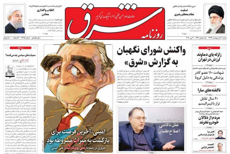 عناوین اخبار روزنامه شرق در روز شنبه ۲۰ ارديبهشت