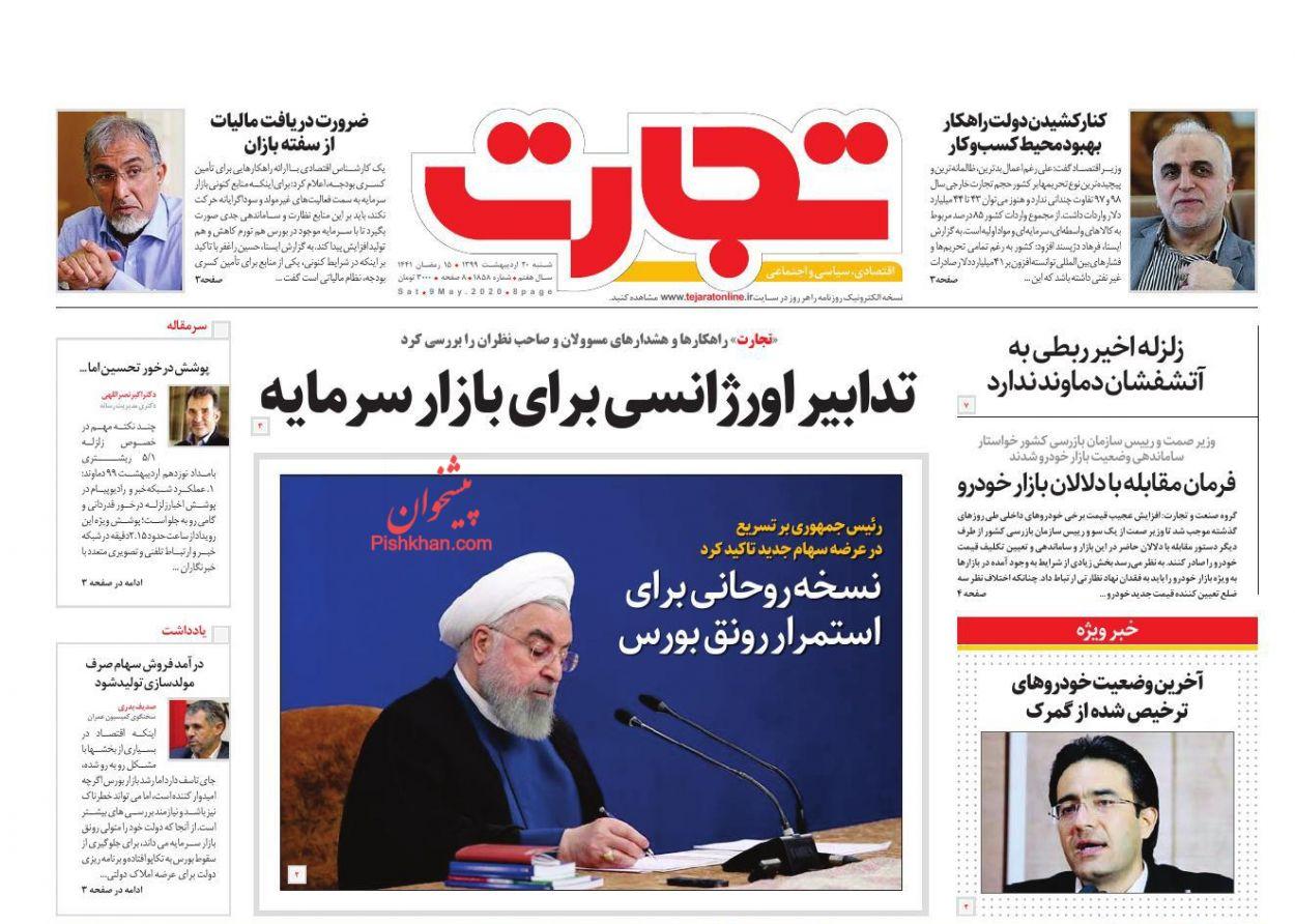 عناوین اخبار روزنامه تجارت در روز شنبه ۲۰ اردیبهشت :