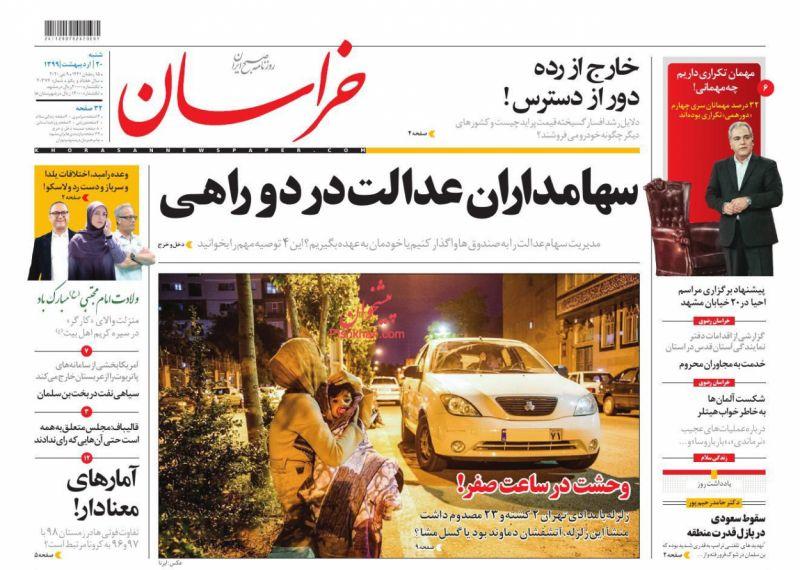 عناوین اخبار روزنامه خراسان در روز شنبه ۲۰ ارديبهشت