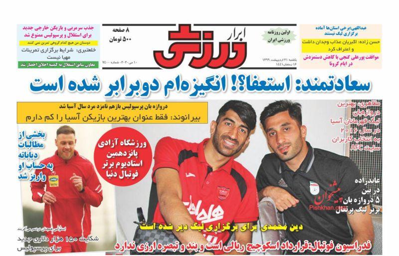 عناوین اخبار روزنامه ابرار ورزشى در روز یکشنبه ۲۱ ارديبهشت