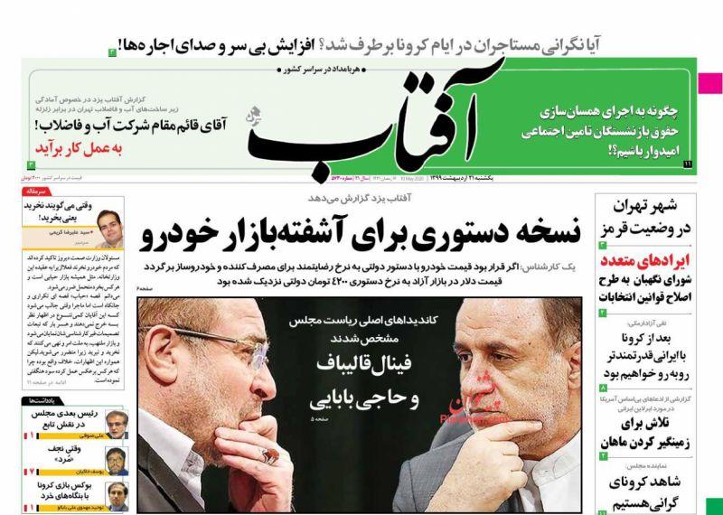 عناوین اخبار روزنامه آفتاب یزد در روز یکشنبه ۲۱ ارديبهشت