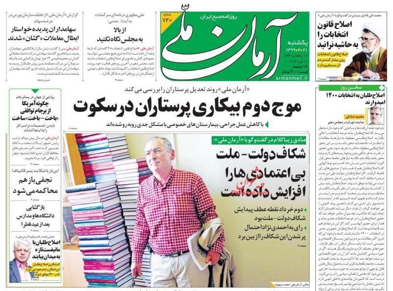 عناوین اخبار روزنامه آرمان ملی در روز یکشنبه ۲۱ ارديبهشت