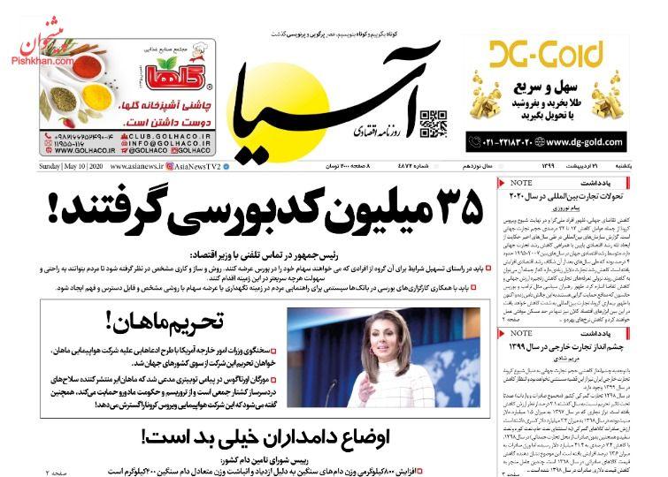 عناوین اخبار روزنامه آسیا در روز یکشنبه ۲۱ ارديبهشت