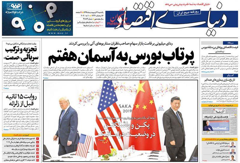 عناوین اخبار روزنامه دنیای اقتصاد در روز یکشنبه ۲۱ ارديبهشت