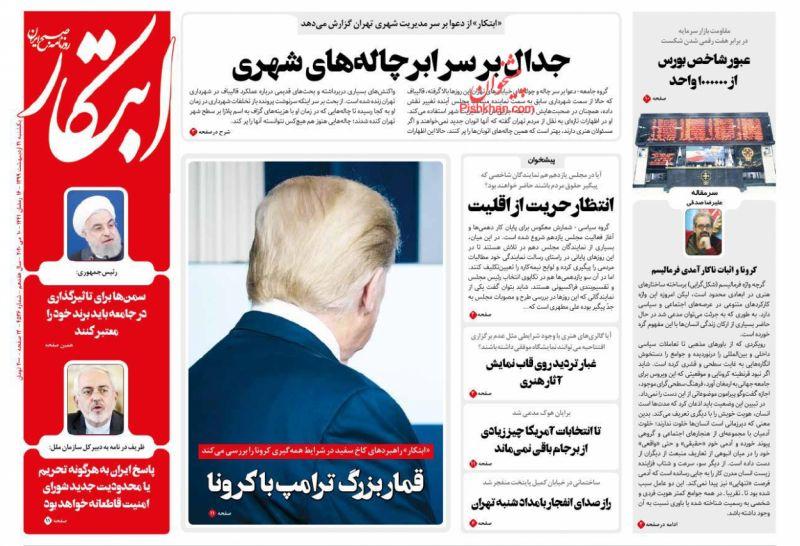 عناوین اخبار روزنامه ابتکار در روز یکشنبه ۲۱ ارديبهشت