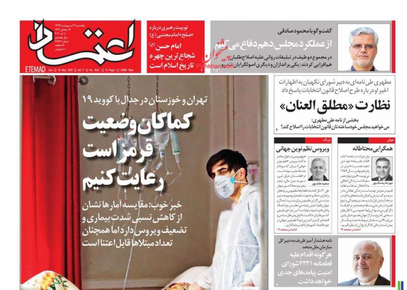 عناوین اخبار روزنامه اعتماد در روز یکشنبه ۲۱ ارديبهشت