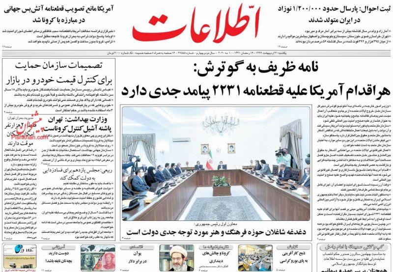 عناوین اخبار روزنامه اطلاعات در روز یکشنبه ۲۱ ارديبهشت