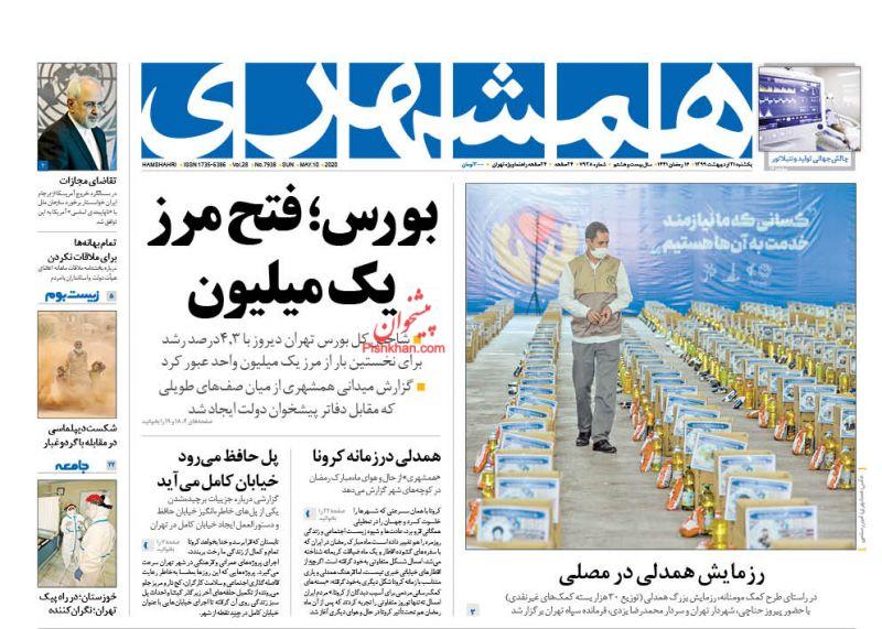 عناوین اخبار روزنامه همشهری در روز یکشنبه ۲۱ ارديبهشت