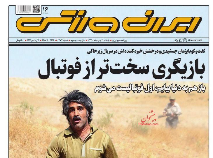 عناوین اخبار روزنامه ایران ورزشی در روز یکشنبه ۲۱ ارديبهشت