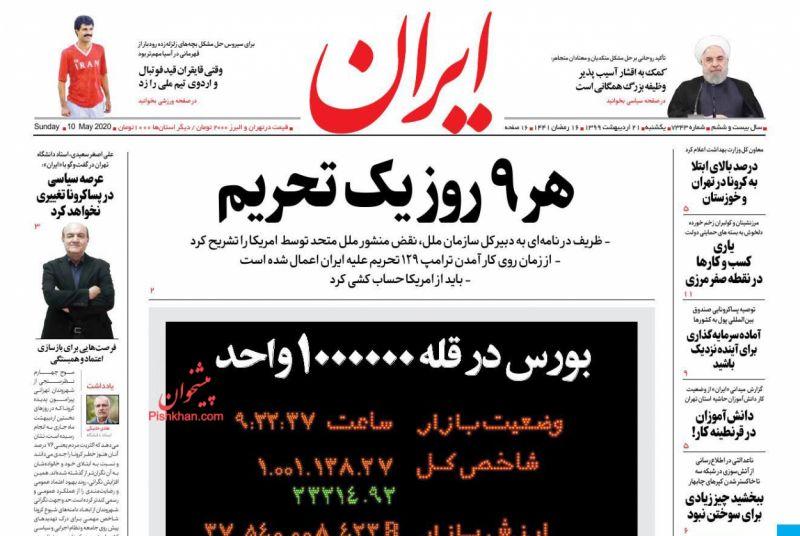 عناوین اخبار روزنامه ایران در روز یکشنبه ۲۱ ارديبهشت