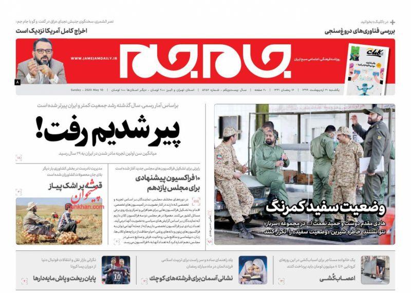 عناوین اخبار روزنامه جام جم در روز یکشنبه ۲۱ ارديبهشت