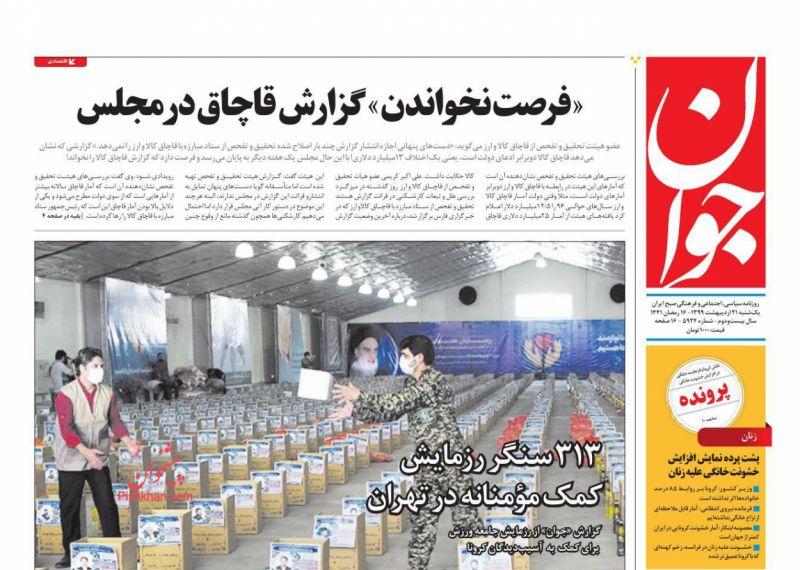 عناوین اخبار روزنامه جوان در روز یکشنبه ۲۱ ارديبهشت