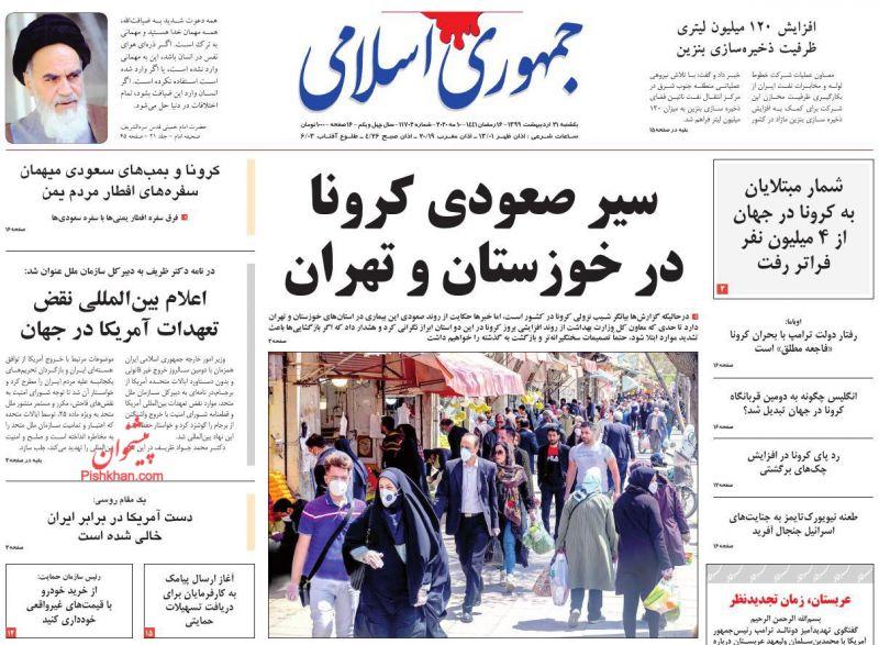 عناوین اخبار روزنامه جمهوری اسلامی در روز یکشنبه ۲۱ ارديبهشت