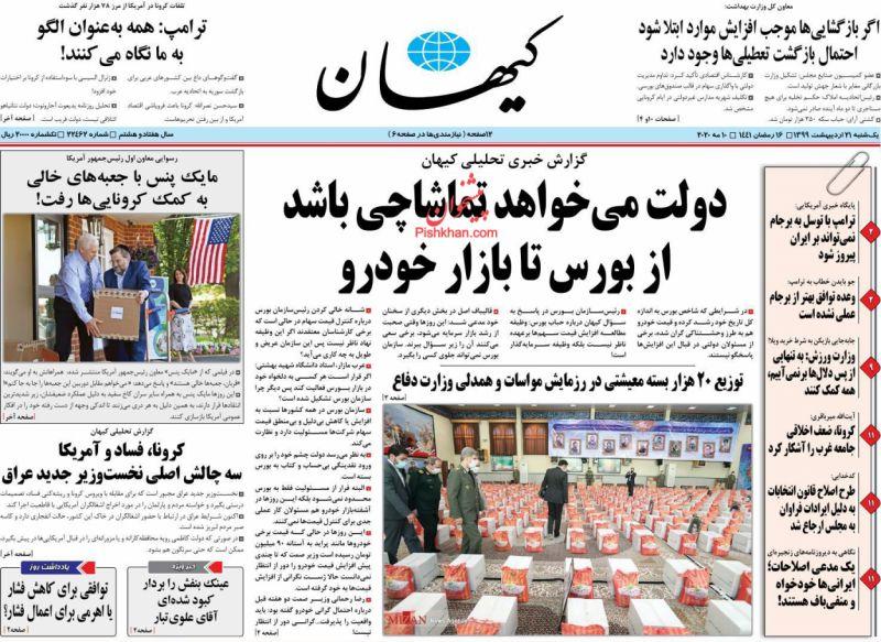 عناوین اخبار روزنامه کيهان در روز یکشنبه ۲۱ ارديبهشت